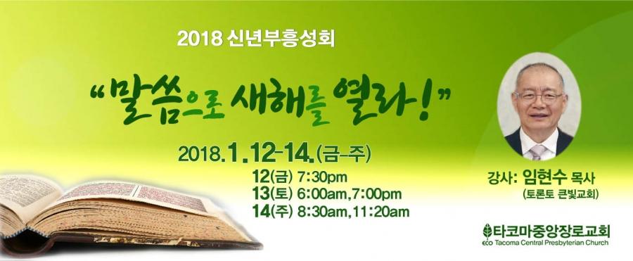 2018신년부흥성회_주보뒷광고 copy.jpg