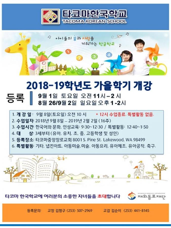 2018년 가을학기 포스터 3.jpg
