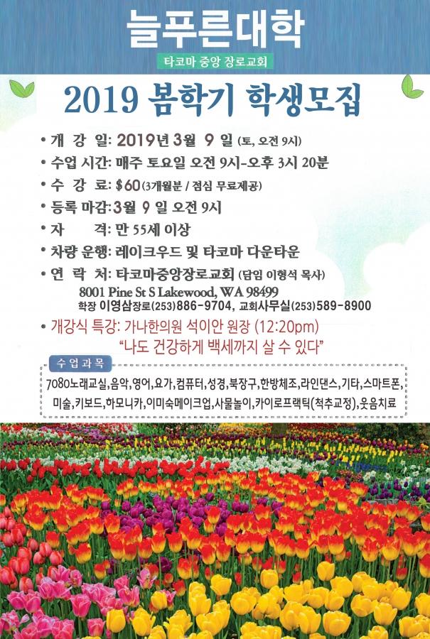 봄학기학생모집광고 copy.jpg