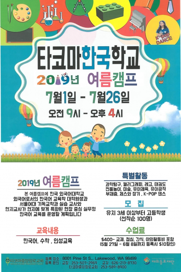 한국학교 여름집중수업 포스터.jpg