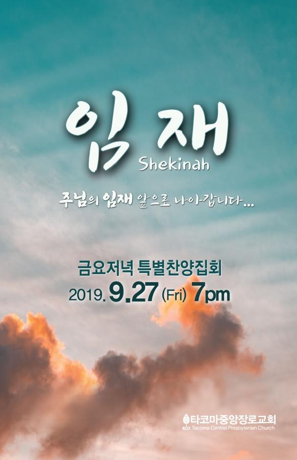 2019.9.27 금요찬양집회 포스터 copy.jpg