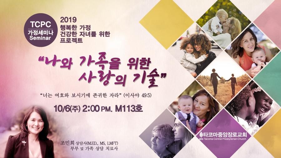 2019.10.6 가정세미나 포스터 copy.jpg