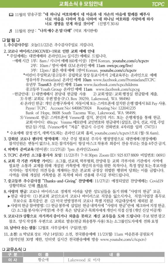 11-22-2020 추수감사주일-3.jpg