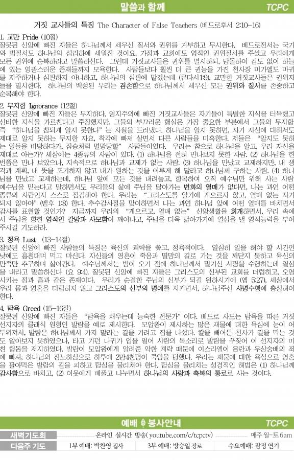 11-22-2020 추수감사주일-2.jpg